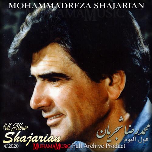 دانلود فول آلبوم محمدرضا شجریان با کیفیت اورجینال و لینک مستقیم یکجا